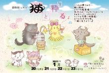 猫と粋る-未設定