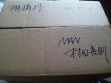 棚橋弘至 オフィシャルブログ powered by Ameba-110502_105740_ed.jpg