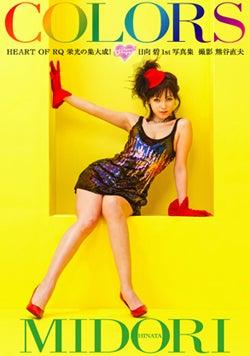 $日向碧オフィシャルブログ「ひなみぃのよりどり碧」Powered by Ameba
