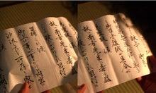 $シャブリの気になったもの-龍馬への手紙