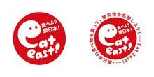 食べよう、東日本! 応援しよう、東日本!