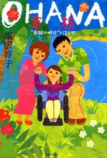 $『ママは強くなりたい』塩沢淳子オフィシャルブログ