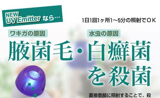 オランジェ スタッフブログ-ワキガ水虫UVエミッター