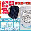ソーラー電池の扇風機…