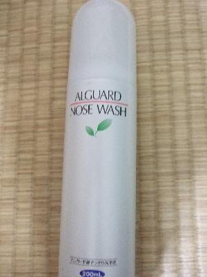 アルガード鼻洗浄
