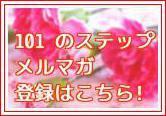 101 のステップ メルマガ登録ページへ
