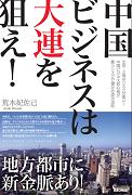 中国13億人マーケットへ進出~!~中国人に売る時代!!