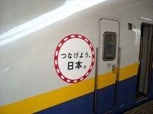 福島県在住ライターが綴る あんなこと こんなこと-新幹線110504-2
