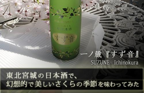 $Michi-kusa-すず音(一ノ蔵)/東北宮城の日本酒