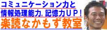 コミュニケーション力と情報処理能力・記憶力UP!!   楽読(速読)インストラクター issyanのブログ