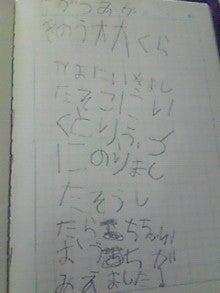 こなゆきノート-201105041013000.jpg