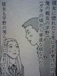 まんが栄養素-エデンの東北 高校編
