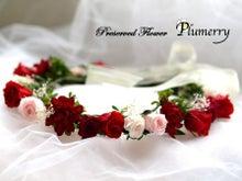 Plumerry(プルメリー)プリザーブドフラワースクール (千葉・浦安校)-花冠 手作りブーケ プリ