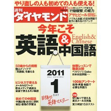 『iPhone英語勉強法』 & 「英語を使って世界を広げよう!!」