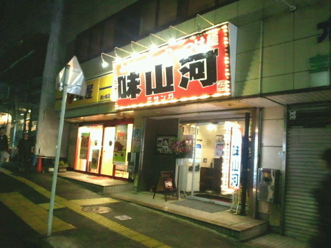 (ア)麺好きミリ後のラーメン散歩♪in横浜