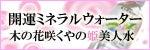 $七福神ブログ