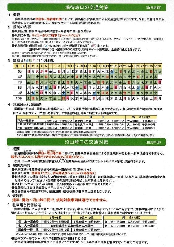 たかつえスタッフがおくる☆Takatsue's Back door-2011尾瀬国立公園の交通対策②