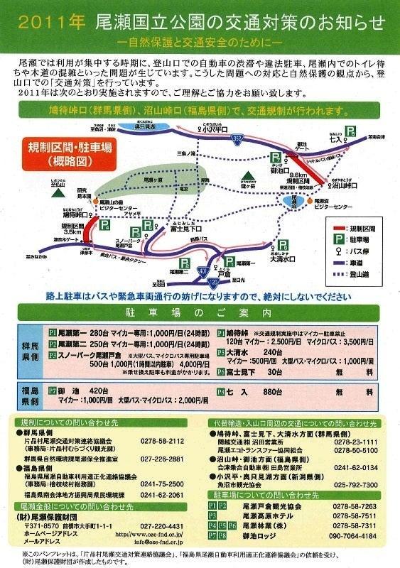 たかつえスタッフがおくる☆Takatsue's Back door-2011尾瀬国立公園の交通対策①