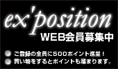 exposition WEB会員募集中