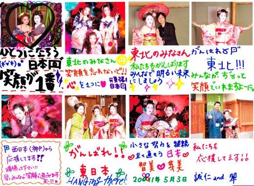 京都舞妓体験処『心』 スタッフブログ-義援金