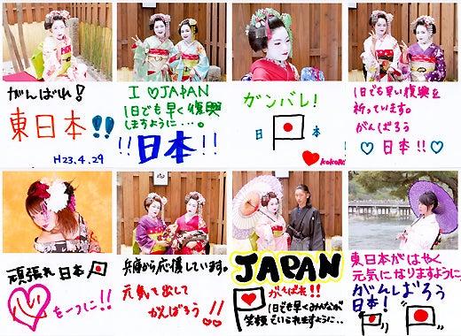 $京都舞妓体験処『心』 スタッフブログ-message15