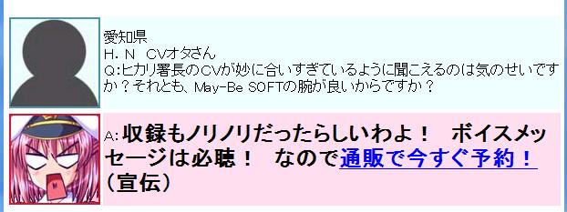 RELI姫のおてんば(?)日記-未来羽