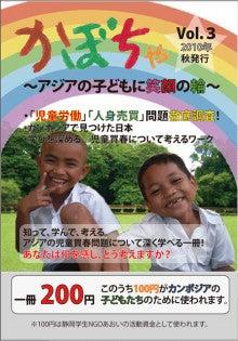 静岡学生NGO あおい