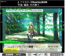 Key『Rewrite(リライト)』の最新情報を漁るブログ-Key組曲Rewriteスペシャル 14