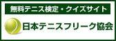 日本テニスフリーク協会