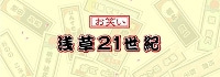 東京寄席 公式モバイルページ-浅草21世紀