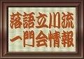東京寄席 公式モバイルページ-立川流一門会