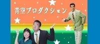 東京寄席 公式モバイルページ-青空プロダクション