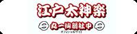 東京寄席 公式モバイルページ-江戸太神楽丸一仙翁社中