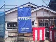 萩焼販売 創のブログ-一乗建設
