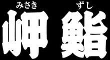 岬鮨のブログ-岬鮨バナー