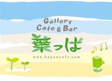 ギャラリーカフェ&バー 葉っぱ ロゴ