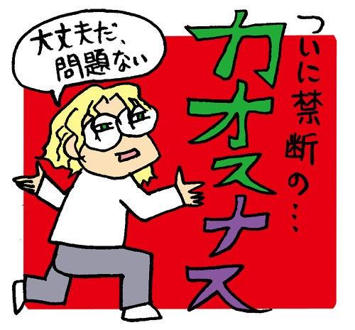 ひばらさんの栃木探訪-ひばらさんの栃木探訪 カオスナス 那須