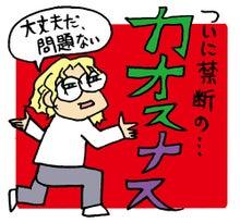 ひばらさんの栃木探訪-ひばらさんの栃木探訪 カオスナス