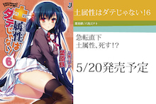 一迅社文庫編集部のブログ-5月新刊2