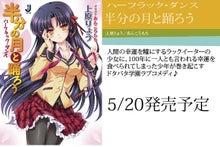 一迅社文庫編集部のブログ-5月新刊