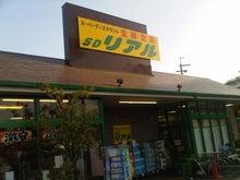 トップページ | 全国スーパーマーケット・ディスカ …