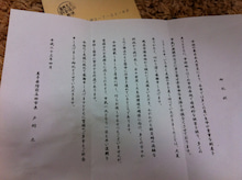 $岩本壮一郎の「鳴かぬなら鳴かせてみせようホトトギス」-陸前高田市長手紙