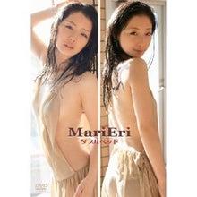$MariEriオフィシャルブログ 「MariEriの水戸納豆風呂ぐ」Powered by Ameba