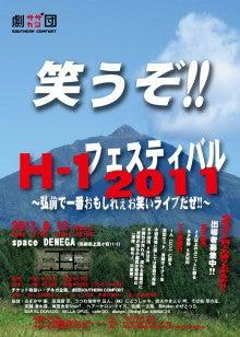 青大健康『俺カバ』日記-H1告知