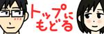 川井さんはわるくない。 ~12こ下の彼女~-トップにもどる