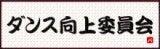 パパイヤ鈴木オフィシャルブログ「かけひきバンバン」Powered by Ameba