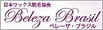 $ブラジリアンワックスいいよねーーーー!-日本ワックス脱毛協会☆ベレーザ・ブラジル