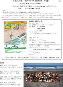 $日本の海岸環境を守る会BLOG