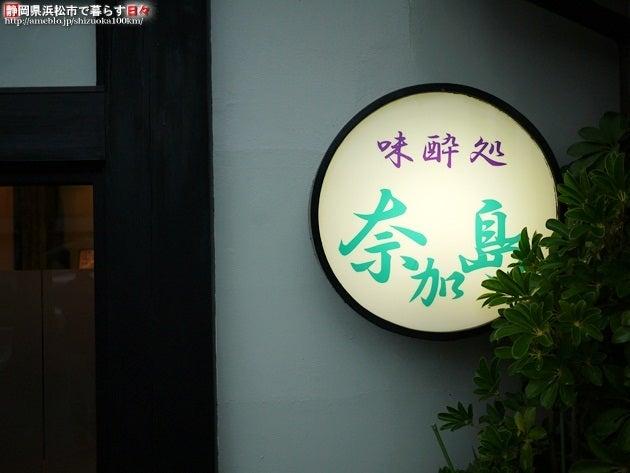 $静岡県浜松市で暮らす日々-奈加島 浜松市中区小豆餅
