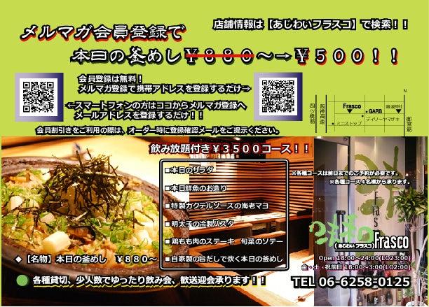 $大阪・南船場の牡蠣と釜めし             味和 Frasco(あじわいフラスコ) あじわいBlog